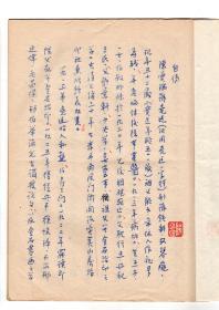 陈尧廷先生手迹资料(陕西西安人)民国篆刻家 曾参加西京金石书画学会