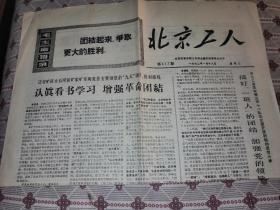 文革:北京工人(报)1972年1月18日
