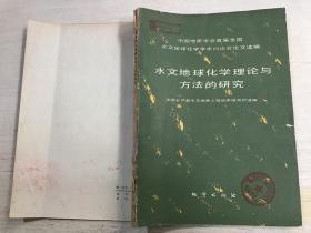 水文地球化学理论与方法的研究