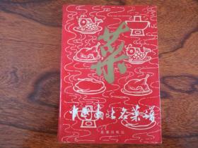 菜 中国南北名菜谱