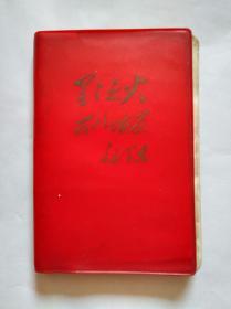 70年代老日记本  星星之火可以燎原 毛泽东