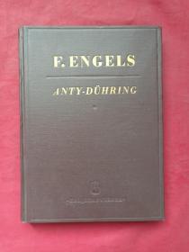 硬精装插图德文原版:F.ENGELS ANTY-DUHRING《恩格斯反杜林论》1949年warszawa 波兰华沙出版(有图书卡及编号登记签名)