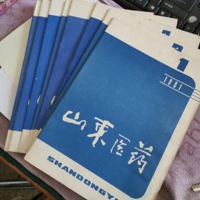 山东医药(1.2.4.6.7.8.9.10.11.12期)