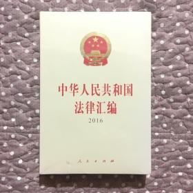 中华人民共和国法律汇编 2016