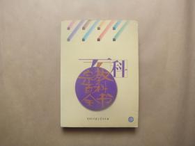 宗教百科全书-人文百科全书大系