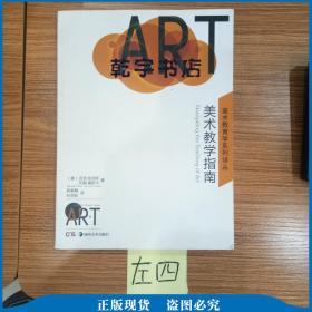 美术教学指南