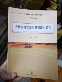 大学翻译学研究型系列教材:当代西方文论与翻译研究导引   高于九品          新E2