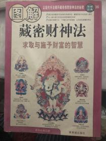 图解藏密财神法:求取与施予财富的智慧 正版一手书 2009年一版一印