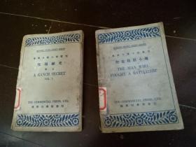 英汉合璧小说丛刊--《勿雷岛居小传》 牧场秘史 上(2本合售)