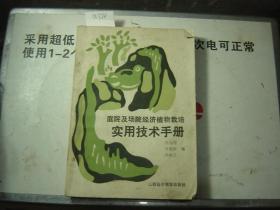 庭院及场院经济植物栽培实用技术手册