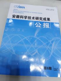 安徽科学技术研究成果公报 2018年第6期