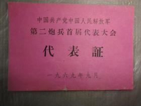中国共产党中国人民解放军第二炮兵首届代表大会代表证(1969年 艾学成)
