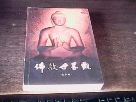 佛教世界观 精华版