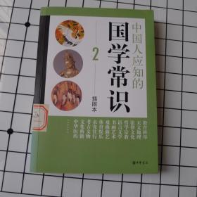 中国人应知的国学常识