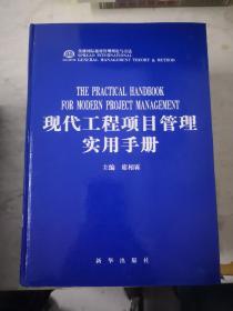 现代工程项目管理实用手册:传播国际通用管理理论与方法