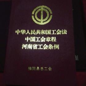 中华人民共和国工会法中国工会章程河南省工会条例