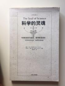 科学的灵魂:500年科学与信仰、哲学的互动史