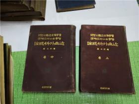 近世外科总论  上中卷  增订二版  2本合售 明治四十四年