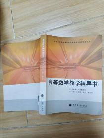 高等数学教学辅导书【内有笔迹】