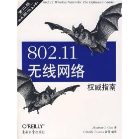 802.11无线网络权威指南(第二版)第2版