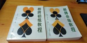 桥牌初级教程+桥牌中级教程//2册
