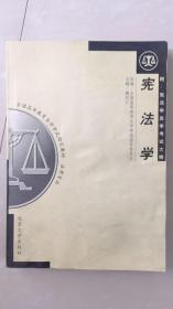 全国高等教育自学考试指定教材·法律专业:宪法学(1999年版)