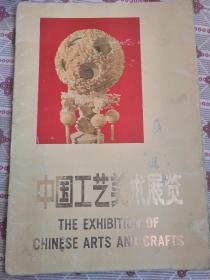 中国工艺美术展览(16开19页全)