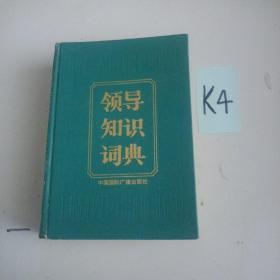 领导知识词典    精装本