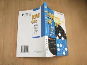 围棋完全入门——棋牌娱乐手册