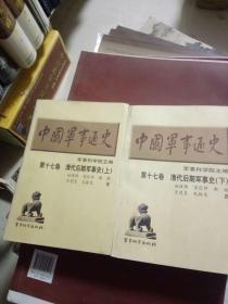 中国军事通史 第十七卷上下 清代后期军事史 平装 首版