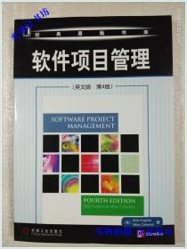 软件项目管理  (英文版 。 第4版)