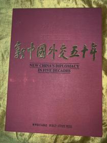 新中国外交五十年
