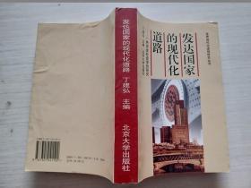 发达国家的现代化道路:一种历史社会学的研究