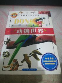 我的第一本科学书动物世界