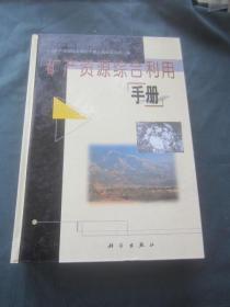 矿产资源综合利用手册