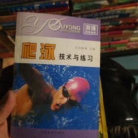 爬泳技术与练习