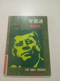 甘迺迪讲演选粹(英汉对照)