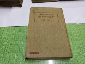 口腔外科学 1 日文旧书(大正四年1915年)