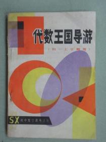 代数王国导游 (初一上学期用)