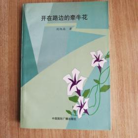 开在路边的牵牛花(作者签名钤印本)2014.11.25