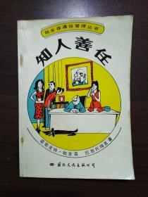 知人善任(帕金森通俗管理丛书,32开连环画本)