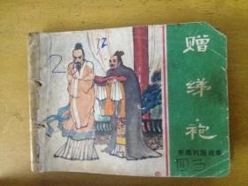 东周列国故事《赠绨袍》