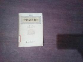 中国语法教材(第三册)