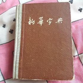 新华字典(人民教育出版社、54年一版、55年7印、)