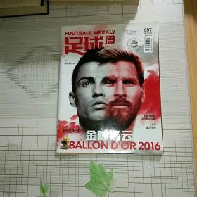 足球周刊 2016 11 08【含海报】现货