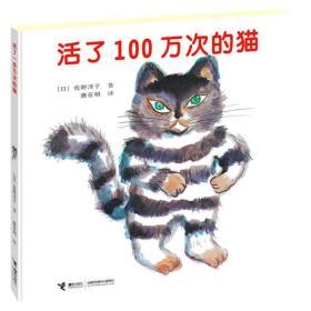 活了100万次的猫 接力出版社