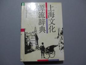 上海文化源流辞典