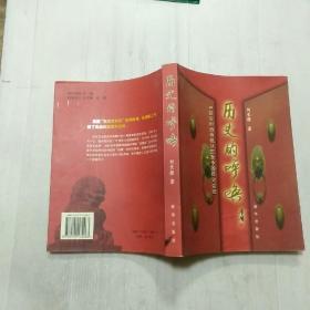 历史的呼唤:中国农村田地税从古至今的历史变迁