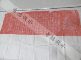 大幅——佛造像般若波罗蜜多心经——六尺整纸——青州所藏