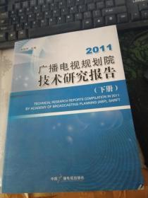2011广播电视规划院技术研究报告【下册】